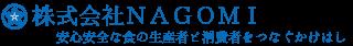 株式会社NAGOMI 安心安全な食の生産者と消費者をつなぐかけはし